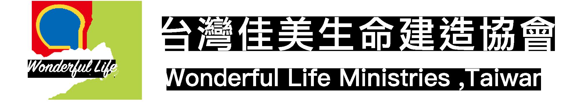 台灣佳美生命建造協會